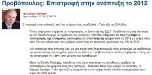 ἀνάπτυξις3