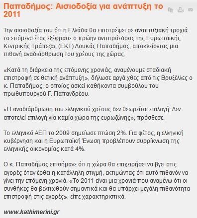 ἀνάπτυξις4