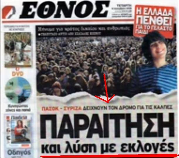 ἀποπομπή τῆς κυβερνήσεως ζητᾶ ἡ ἄντιπολίτευσις