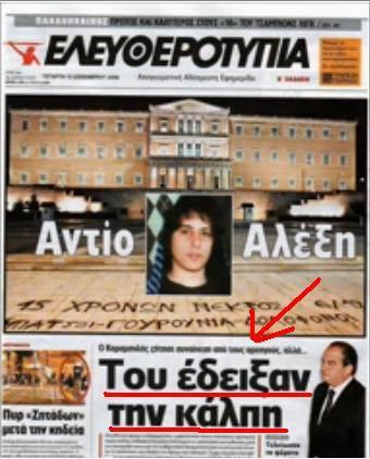 ἀποπομπή τῆς κυβερνήσεως ζητᾶ ἡ ἄντιπολίτευσις2