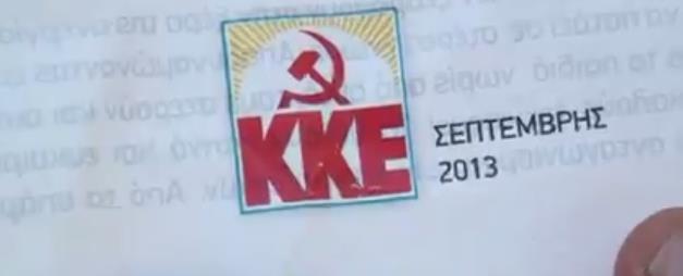 Ἡ σοβιετία ἐπισκέπτεται τά σχολεῖα μας